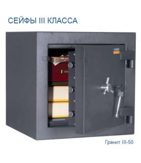 Сейф банковский ГРАНИТ III-50С